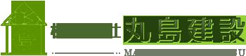 株式会社 丸島建設